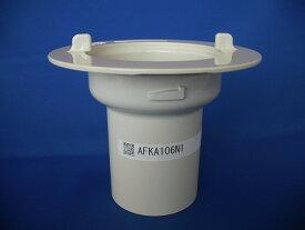 TOTO 浴室部品・補修品 排水金具 封水筒 のびのび浴槽用【AFKA106N1】[新品]【RCP】