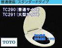 TOTO 【TC290 または TC291】 普通便座 レギュラー・エロンゲートサイズ選択可【楽天人気ランキング入賞】[新品]【RCP】