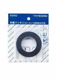 TOTO 弁座パッキン【THY93290】【thy93290】[新品]【RCP】