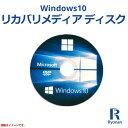 【エントリーで最大31倍+お得クーポン!12月4日20:00~~】Windows10 リカバリメディアディスク作成 単品の購入をご遠…