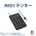 【2000円OFFクーポン+ポイント最大44倍!9日20時〜】新品 USB テンキー 単品の購入をご遠慮ください 中古パソコン