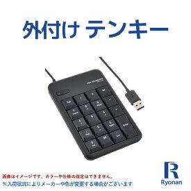 【月間優良ショップ 遼南商店】新品 USB テンキー 単品の購入をご遠慮ください 中古パソコン