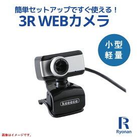 外付け WEBカメラ マイク内蔵 テレワーク応援 USBポートとピンジャックに差し込むだけ!【単品購入不可】