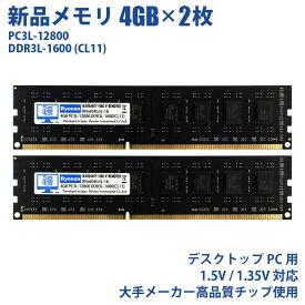 【安心保証付き】大手メーカー高品質チップ使用 遼南オリジナルブランド 新品メモリ デスクトップ デスクトップ用 (4GB*2枚) 8GB メモリ Windows/Mac 対応 RAM PC3L-12800(DDR3L-1600) CL11 低電圧対応 16チップ
