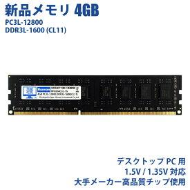 【安心保証付き】大手メーカー高品質チップ使用 遼南オリジナルブランド 新品メモリ デスクトップ デスクトップPC用 4GB メモリ Windows/Mac対応 RAM PC3L-12800(DDR3L-1600) CL11 低電圧対応 16チップ