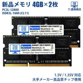 【ポイント5倍】大手メーカー高品質チップ使用 遼南オリジナルブランド 新品メモリ ノートパソコン ノートPC用 (4GB*2枚) 8GB メモリ Windows/Mac 対応 RAM PC3L-12800(DDR3L-1600) CL11 低電圧対応 16チップ