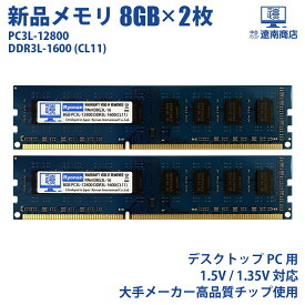 【ポイント5倍】大手メーカー高品質チップ使用 遼南オリジナルブランド 新品メモリ デスクトップ デスクトップ用 (8GB*2枚) 16GB メモリ Windows/Mac 対応 RAM PC3L-12800(DDR3L-1600) CL11 低電圧対応 16チップ