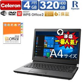 【安心保証付き】【Office2010】Microsoft Office 2010搭載 ノートパソコン 中古 パソコン Celeron おまかせ メモリ 4GB HDD 320GB 新品SSD 換装可 A4サイズ DVDドライブ 無線LAN 中古ノートパソコン