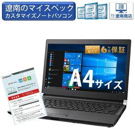 【当店全品ポイント5倍!エントリーで最大31倍!19日20:00~】Office付き Microsoft Office オプション有 完全カスタマイズ マイスペック ノートパソコン A4サイズ大画面 Core i3 i5 i7 メモリ 4GB 8GB 新品 SSD Windows10Pro DVD-ROM 中古パソコン