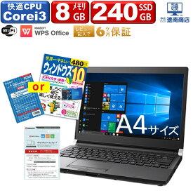 【安心保証付き】ノートパソコン 中古 パソコン Office付き メモリ8GBへグレードアップ!初心者でもすぐ使える!初期設定不要!新品 SSD 240GB Core i3 14〜15.6インチ 無線LAN Windows10 中古ノートパソコン