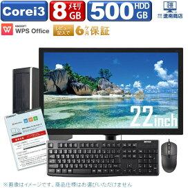 【土日も発送】【ポイント5倍】【モニターセット】デスクトップパソコン 中古 Office付き 一流メーカーおまかせ Core i3 メモリ 8GB HDD 500GB 新品 SSD 換装可能 22インチ DVD-ROM 中古パソコン デスクトップ Windows 10