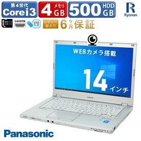 【クーポン使用で50%OFF】【ポイント5倍】【機能重視】【訳アリ】【WEBカメラ】ノートパソコン 中古 パソコン Panasonic レッツノート CF-LX3 第4世代 Core i3 メモリ 4GB HDD 500GB HDMI Windows10 無線LAN 中古ノートパソコン