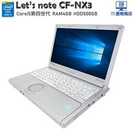 【エントリーで最大31倍+お得クーポン!12月4日20:00~~】Office付き Panasonic Let's note CF-NX3 メモリ4GB HDD500GB Core i5 第四世代 新品SSD換装可能 120GB 240GB 480GB HDMI Windows 10 Pro 64bit 無線LAN 中古パソコン
