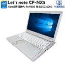 【月間優良ショップ 遼南商店】互換Office付き Panasonic Let's note CF-NX3 メモリ8GB 新品SSD240GB 高性能CPU Cor…