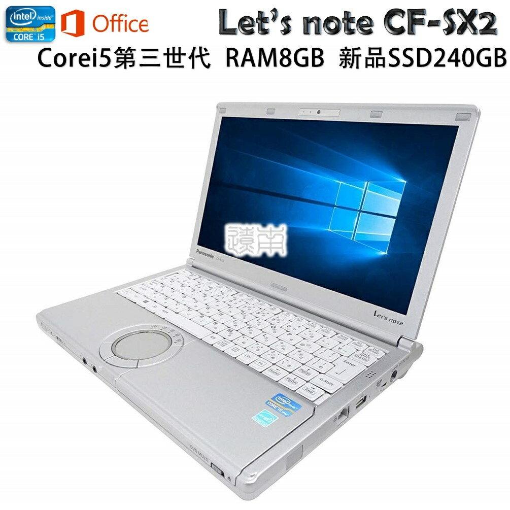 Microsoft Office 2019搭載 Panasonic Let's note CF-SX2 大容量メモリ8GB 新品SSD搭載 240GB 高性能CPU Core i5 第三世代 USB3.0 HDMI DVDマルチ Windows 10 Pro 64bit 無線LAN搭載