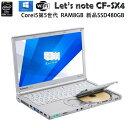 【スマホエントリーで当店全品10倍ポイント12日10:00から】互換Office付き Microsoft Officeオプション有 Panasonic Let's note CF-SX4…