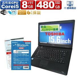 【迷う必要なし!新品バッテリー搭載】【当店全品ポイント5倍!1000円クーポン付(条件あり)!20日10時〜】Office付き パソコン 第三世代Corei5 超速新品SSD480GB 新品メモリ8GB 厳選国内メーカー Toshiba Dynabook B552 中古ノートパソコン Windows10