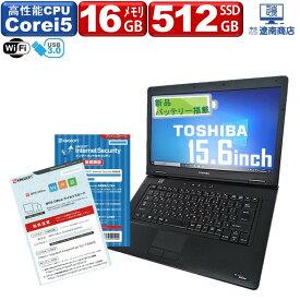 【当店全品ポイント5倍!】【新品バッテリー搭載!Office付き】ノートパソコン 中古 パソコン 超大容量 新品メモリ16GB 新品SSD512GB セキュリティソフト付 東芝 Dynabook B552 高性能 Corei5 Windows10 DVD 無線LAN 中古ノートパソコン