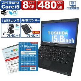 【ポイント5倍】【パソコンランキング1位受賞】【WEBカメラプレゼント】【外付けテンキー付】ノートパソコン 中古 パソコン Office付き 第三世代 Corei5 新品SSD 480GB 新品メモリ 8GB 新品バッテリー換装可 東芝 Dynabook B552 Windows10 中古ノートパソコン