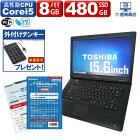 【ポイント5倍】【ランキング1位受賞】【新品バッテリー搭載】【テンキープレゼント】【年賀状ソフト 筆ぐるめ】ノートパソコン パソコン Office付 Corei5 新品SSD 480GB メモリ 8GB 東芝 Dynabook B552 Windows10 中古ノートパソコン