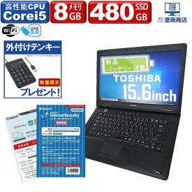 【ポイント5倍】【ランキング1位受賞】【新品バッテリー搭載】【テンキープレゼント】ノートパソコン 中古 パソコン Office付 Corei5 新品SSD 480GB メモリ 8GB 東芝 Dynabook B552 Windows10 中古ノートパソコン