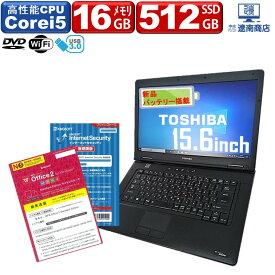 【安心保証付き】【新品バッテリー搭載】【セキュリティソフト付】Office付き ノートパソコン 中古 パソコン 超大容量 メモリ 16GB 新品SSD 512GB 東芝 TOSHIBA Dynabook B552 Corei5 Windows10 DVD 無線LAN 中古ノートパソコン
