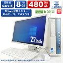 【エントリーで最大31倍+お得クーポン!12月4日20:00~~】Office付 NEC Mate シリーズ 第三世代Corei5 デスクトップパソコン プレミアムフルセット 中古22型液晶 大容量メモリ 8GB 超速新品SSD 480GB 960GB DVDドライブ キーボード&マウス Windows 10 中古パソコン