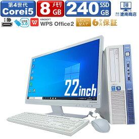 【ポイント5倍】デスクトップパソコン パソコン Office付 NEC Mateシリーズ 第4世代 Corei5 22インチ モニター メモリ 8GB 新品 SSD 240GB DVD-ROM 新品キーボード マウス 中古パソコン