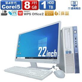 【ポイント5倍】デスクトップパソコン パソコン Office付 NEC Mate シリーズ 第4世代 Corei5 22インチ メモリ 8GB HDD 1TB DVD-ROM 新品キーボード マウス セット 中古パソコン