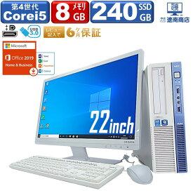 【ポイント5倍】【Office2019】Microsoft Office 2019 搭載 デスクトップパソコン パソコン NEC Mateシリーズ 第4世代 Corei5 22インチ モニター メモリ 8GB 新品 SSD 240GB DVD-ROM キーボード&マウス 中古パソコン