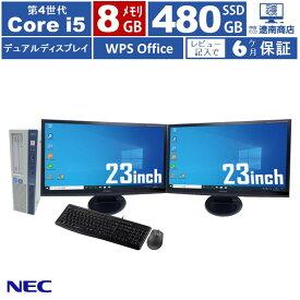 【ポイント5倍】デスクトップ パソコン Office付 NEC Mate シリーズ 高性能 第4世代 Corei5 デュアルモニター 23型液晶 大容量メモリ 8GB 新品 SSD 480GB DVD-ROM キーボード&マウス セット 中古パソコン