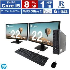 【中古】【エントリーで更にポイント10倍】 デスクトップパソコン デュアルモニター Office付 HP ProDesk 600 G1 SFF 第4世代 Core i5 22インチ 液晶 メモリ 8GB HDD 1TB 新品SSD 換装可 DVD-ROM 新品キーボード マウス 中古パソコン   パソコン pc デスクトップpc windows10