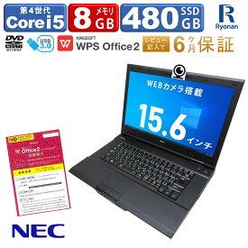 【中古】【ポイント5倍】【WEBカメラ】中古ノートパソコン Office付 Corei5 第4世代 キーボード 交換可 新品SSD 480GB メモリ 8GB NEC VersaPro おまかせ Windows10 パソコン ノートパソコン | 中古パソコン ノートpc 中古pc ウインドウズ10