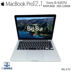 【ポイント5倍】【高性能Corei5】【MacbookPro】ノートパソコン Apple Mac MacBookPro 12,1 SSD 128GB メモリ8GB Corei5 第五世代 13.3インチ 中古 パソコン 無線LAN 最新OS 11.0.1 Big Sur 中古パソコン