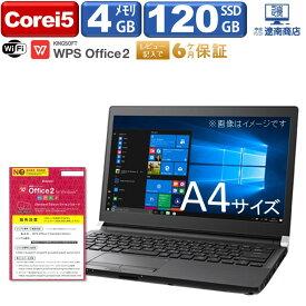 【楽天スーパーSALE 50%OFF】【ポイント5倍】ノートパソコン 中古 パソコン Office付き 大画面 14〜15.6インチ A4サイズ 新品 SSD 120GB メモリ 4GB 初世代 Corei5 おまかせ 無線LAN Windows10 中古ノートパソコン