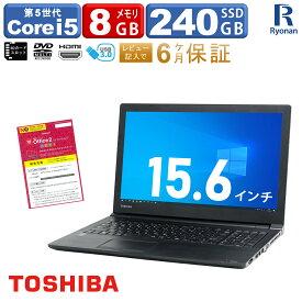 【エントリーで更にポイント10倍】【テンキー搭載】Office付き パソコン TOSHIBA 東芝 Dynabook B65 ノートパソコン 高性能 第5世代 Core i5 メモリ 8GB 新品 SSD 240GB DVDマルチ 15.6インチ 大画面 A4サイズ HDMI端子 無線LAN SDカードスロット Windows 10 中古パソコン