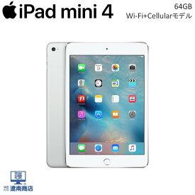 【中古】【安心保証付き】【SIMフリー】 タブレット Apple iPad mini 4 64GB 7.9インチ Wi-Fi Cellularモデル Retinaディスプレイ アイパッド A1550 | アイパット シルバー アイパットミニ ipadミニ ipadmini mini4 アップル 中古タブレット シムフリー