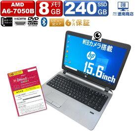 【ポイント5倍】【WEBカメラ】【テンキー付き】Office付き パソコン HP ProBook 455 G2 ノートパソコン テレワーク AMD A6 PRO-7050B メモリ 8GB 16GB 新品 SSD 240GB DVDマルチ 15.6インチ 無線LAN Bluetooth HDMI Windows 10 中古パソコン
