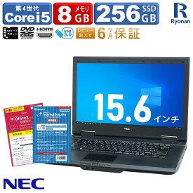 【中古】【安心保証付き】【ランキング1位受賞】【セキュリティ付】ノートパソコン Office付 NEC VersaPro おまかせ 第4世代 Core i5 メモリ 8GB 新品SSD 256GB 新品 キーボード 交換可 Windows10 パソコン 中古ノートパソコン | 中古パソコン ノートpc 中古pc