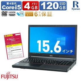【中古】【安心保証付き】【テンキー搭載】ノートパソコン パソコン Office付 FUJITSU 富士通 LIFEBOOK 第4世代 Core i5 おまかせ メモリ 4GB 新品SSD 120GB 15.6インチ 大画面 USB3.0 HDMI DVDマルチ フルHD Windows10 中古ノートパソコン 中古パソコン ノートpc
