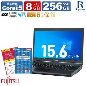 【中古】【安心保証付き】【セキュリティソフト付】ノートパソコン パソコン Office付 FUJITSU 富士通 LIFEBOOK おまかせ 第4世代 Core i5 メモリ 8GB 新品SSD 256GB 15.6インチ 大画面 USB3.0 HDMI DVD-ROM 無線LAN Windows10 中古ノートパソコン 中古パソコン ノートpc