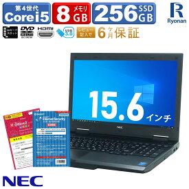 【中古】【安心保証付き】【セキュリティ付】【テンキー搭載】ノートパソコン Office付 NEC VersaPro おまかせ 第4世代 Core i5 メモリ 8GB 新品SSD 256GB 新品 キーボード 交換可 Windows10 パソコン 中古ノートパソコン | 中古パソコン ノートpc 中古pc