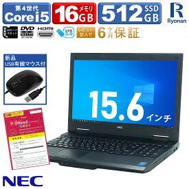 【中古】【安心保証付き】【テンキー搭載】【新品マウス付】ノートパソコン Office付 NEC VersaPro おまかせ 第4世代 Core i5 メモリ 16GB 新品SSD 512GB 新品キーボード 換装可 DVDマルチ Windows10 無線LAN 中古パソコン | 中古ノートパソコン pc ノートpc 中古pc