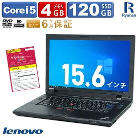 【安心保証付き】ノートパソコン 中古 パソコン Office付 大画面 14〜15.6インチ A4サイズ 新品 SSD 120GB メモリ 4GB Core i5 おまかせ 無線LAN Windows10 中古ノートパソコン