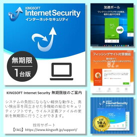 Kingsoft Internet Security インタネット セキュリティソフト 中古パソコン【単品購入不可】