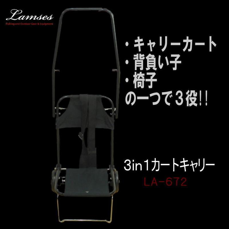 【1台3役】3in1カートキャリー ・キャリーカート・背負子・イスの一つで3役の優れもの☆ LA-672【UP-1】