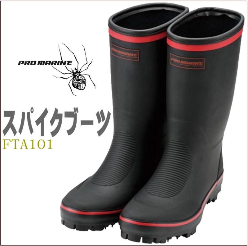 在庫限りの超特価 スパイクブーツ FTA101プロマリン フィッシングブーツ/長靴/雪道/傾斜地/林業/山林/漁業