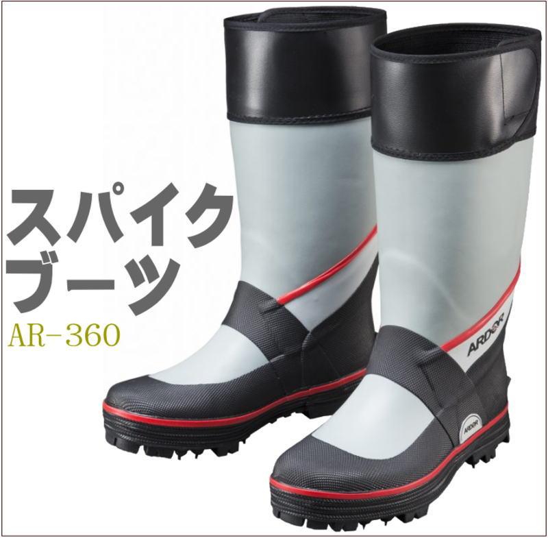 (スパイクブーツAR-360)ベりピタの楽々履き口/安定の30本コの字ピン/フィッシングブーツ/長靴/磯ブーツ/レインブーツ/雪道/傾斜地/林業/山林/漁業/釣り/SS12