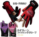 女性・子供用に小さめネオプレーンフィッシンググローブ 3本切 レディースサイズ・女性用手袋・釣用手袋・防寒<ss9…