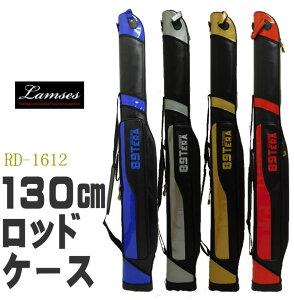ハードロッドケース130cm/竿袋/竿収納/リールイン1612 SS9